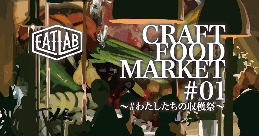 CRAFT FOOD MARKET #01 〜#わたしたちの収穫祭〜