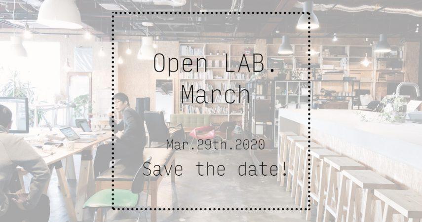 3月のオープンラボは3月29日(日)開催!