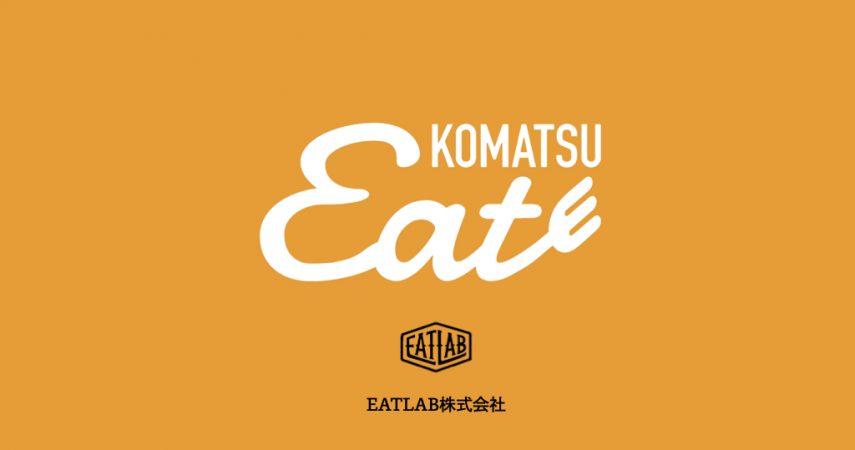 Eat KOMATSUについて新聞をご覧になった方へ