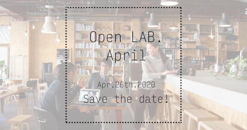 【中止】4月のオープンラボは4月26日開催!
