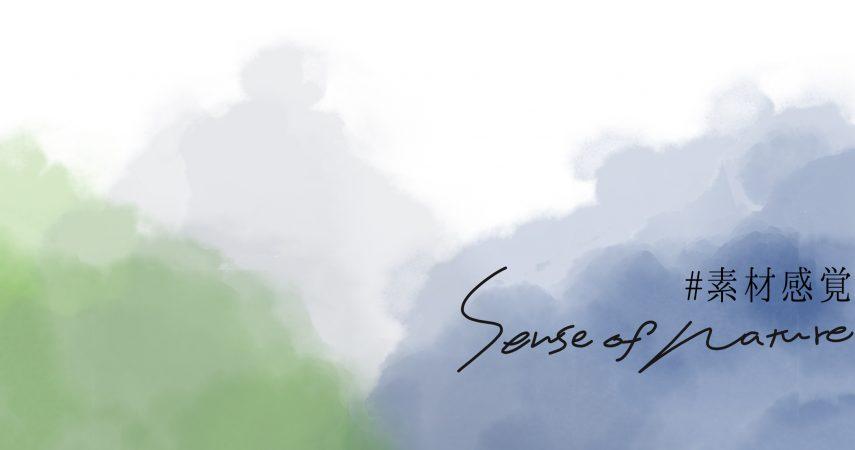 北陸発のライフスタイルメディアweaveがEATLABにて企画展『sense of nature #素材感覚』を開催