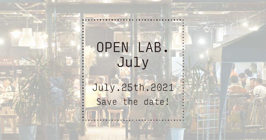 オープンラボ -7月編-