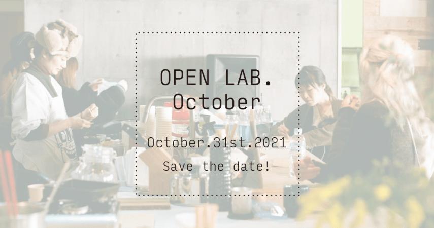 オープンラボ -10月編-